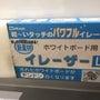 【ホワイトボード用イ…