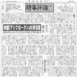 『時事評論石川』に記…