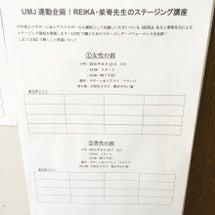 REIKA先生と柴嵜…