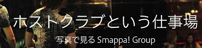 SmappaGroup