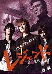 主演DVD「レジェンド 最凶覚醒Ⅱ」