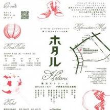 ホタル〜舞姫ストリー…
