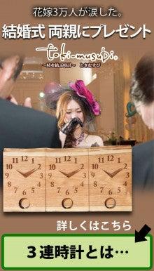 結婚式に両親へ3連時計