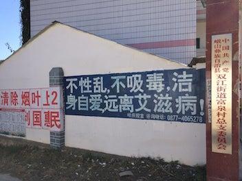 雲南峨山エイズ防止スローガン2