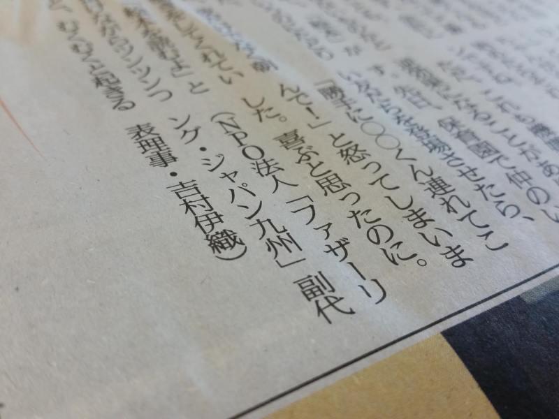 8月8日 パパスイッチON 締め
