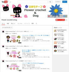 Flower crochet & Dog