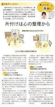 タイムス住宅新聞連載№1