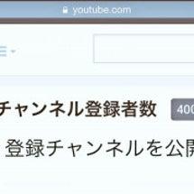 チャンネル登録者40…
