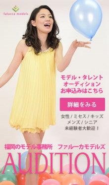 福岡で新人モデルオーディション