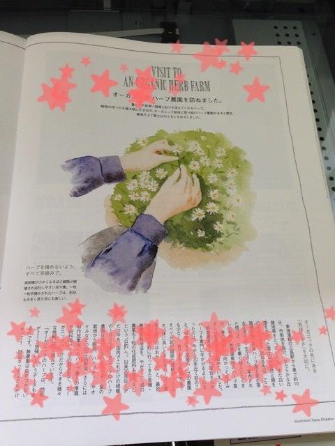 雑誌Hanakoに掲載されてます♡無農薬・オーガニックの落合ハーブ園
