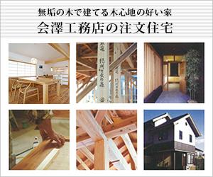 吉川市 工務店