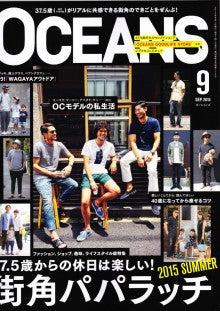 OCEANS 9月号 表紙