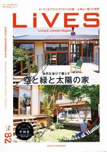 LiVES 8-9月号 表紙