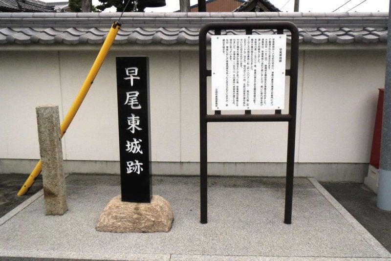 早尾東城/②城址碑と説明板