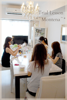 montena教室レッスン風景