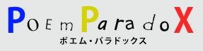 川岡大次郎Poempradox