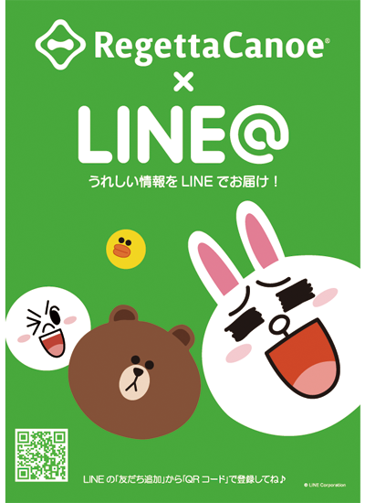 LINE@A4(BLOG).png