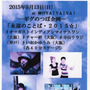 9/13 神戸LIV…
