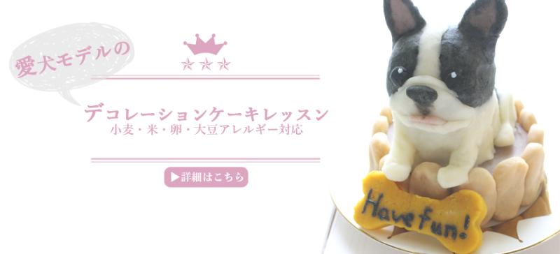 犬 ケーキ 3D