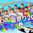 LGDA夏祭り 20…