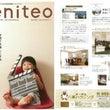 雑誌 teniteo…