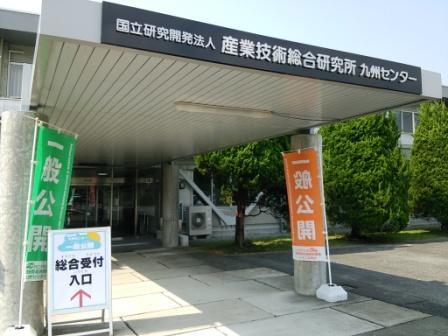 産総研九州センター
