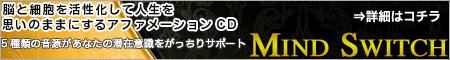 バイノーラル音源入りアファメーションCD「MindSwitch」