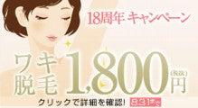 18周年記念ワキ脱毛1800円