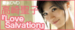 $BOMB編集部 オフィシャルブログ「BOMBlog ボムログ!」-高崎聖子DVD