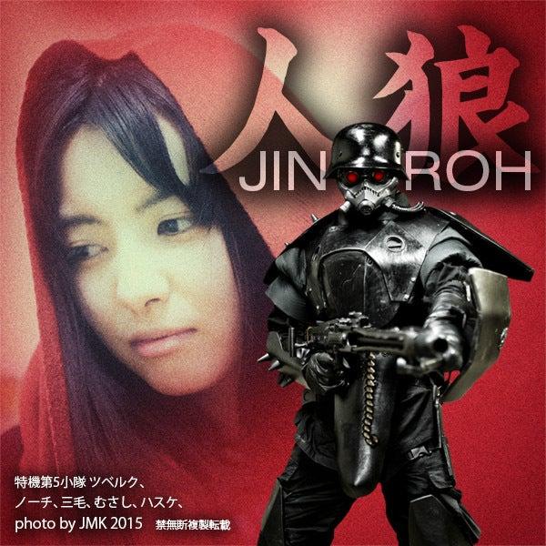 コスプレ写真集人狼JIN-ROHプロテクトギア