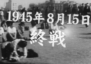 昭和20年8月15日が、どうして「...