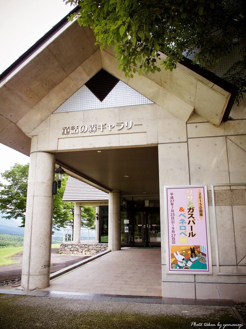 信濃町諸施設黒姫童話館>
