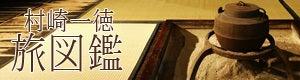 村崎一徳旅図鑑