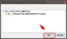 AVG PC TuneUp4