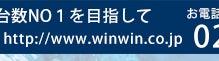 winwin|栃木県の自動販売機設置台数№1を目指して