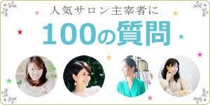 ポセナビ 100の質問 東京 恵比寿