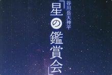 星の鑑賞会