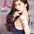 美ST最新号 201…