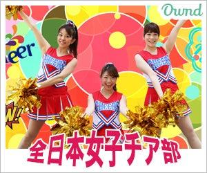 全日本女子チア部