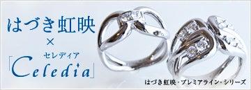はづき虹映×「セレディア」