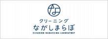 有限会社ナガシマ