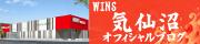 WINS気仙沼