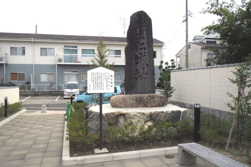 蟹江城/④城址碑