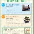 新羽 8/26 夏バ…
