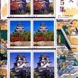 日本の城 記念切手 …
