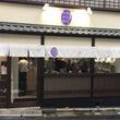 神楽坂の和カフェ「か…
