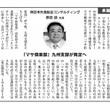 「マサ倶楽部」九州支…