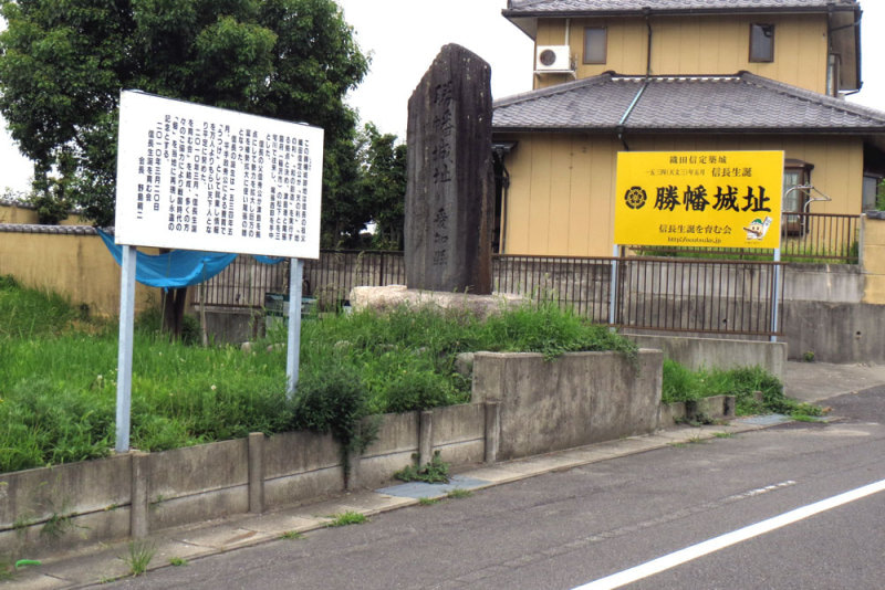 勝幡城/②城址碑と説明板