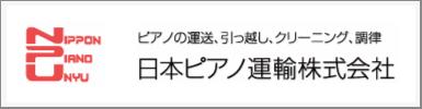 日本ピアノ運輸へのリンク