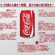 日本のコカ・コーラは…